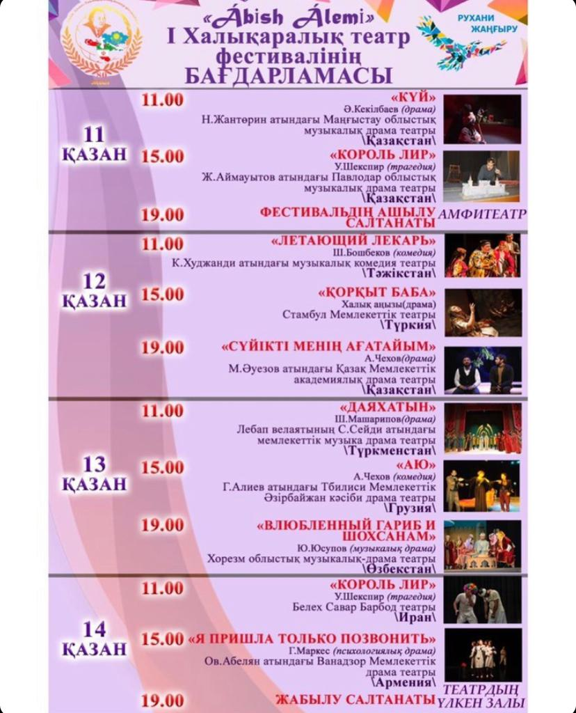 Маңғыстауда І халықаралық «Әбіш әлемі» театр фестивалі өтеді